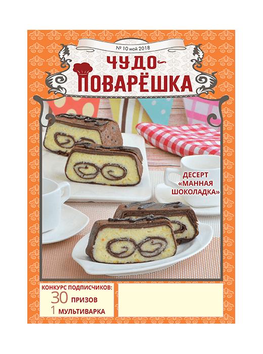 Чудо-ПоварЁшка №10 2018