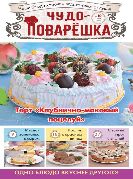 Чудо-ПоварЁшка №10 2019