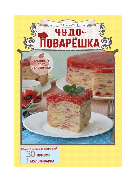 Чудо-ПоварЁшка №11 2018