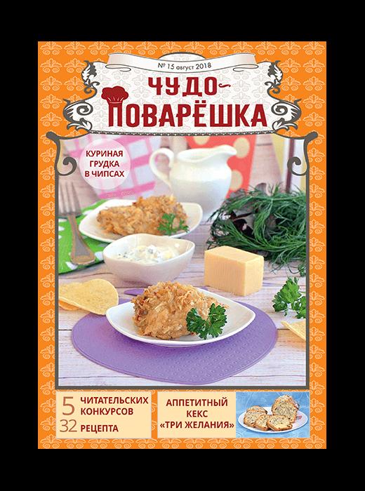 Чудо-ПоварЁшка №15 2018