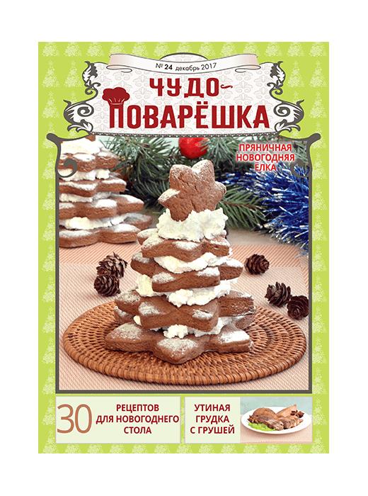 Чудо-ПоварЁшка №24 2017