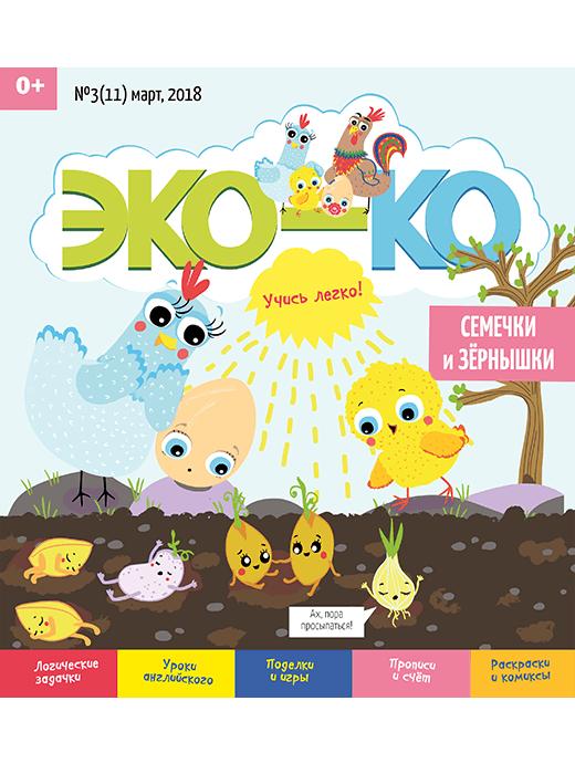 ЭКО-КО №11