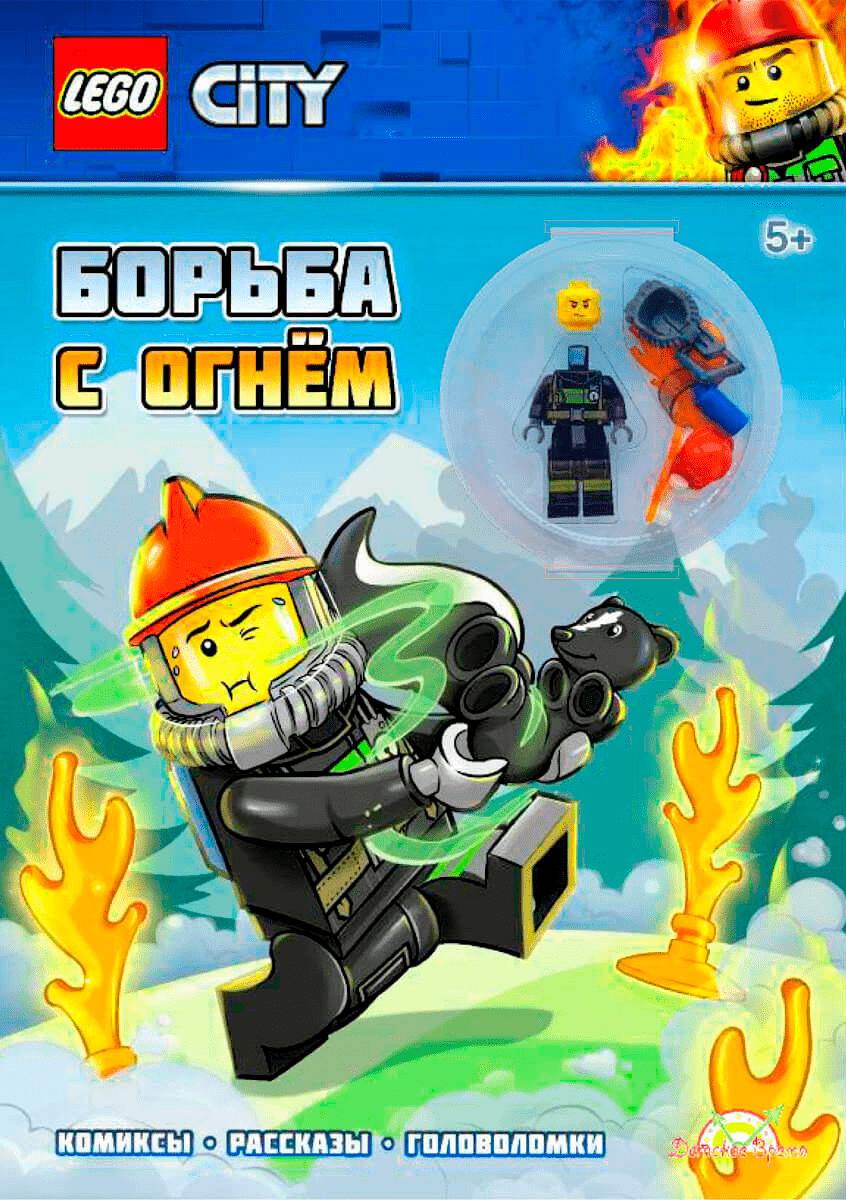 Книга с игрушкой LEGO CITY - БОРЬБА С ОГНЁМ