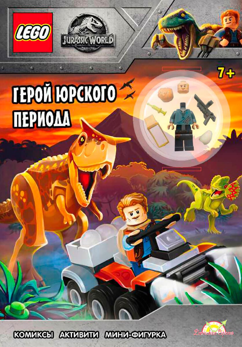 Книга с игрушкой LEGO  ГЕРОЙ ЮРСКОГО ПЕРИОДА