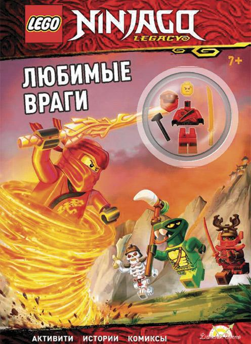 Книга с игрушкой LEGO NINJAGO - ЛЮБИМЫЕ ВРАГИ