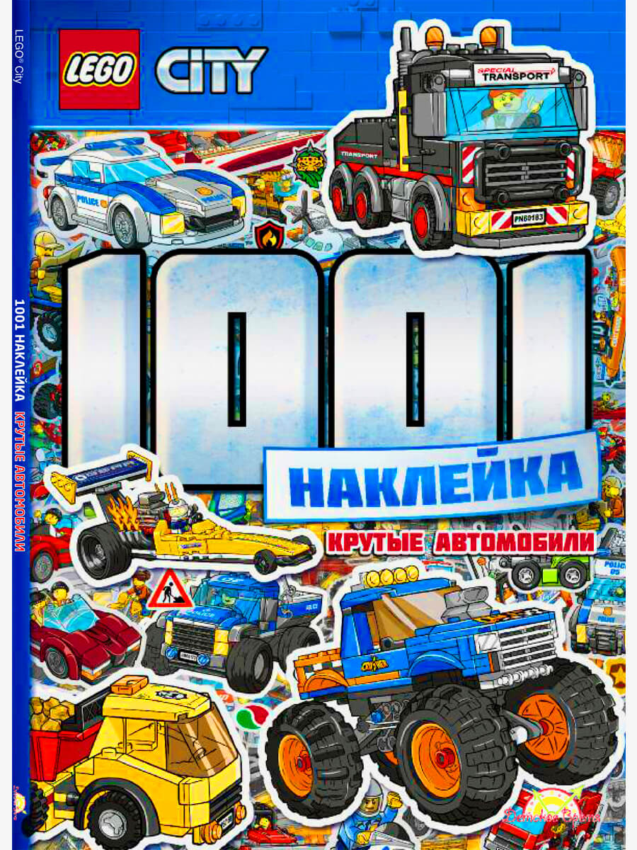 Книга с наклейками LEGO CITY - 1001 НАКЛЕЙКА