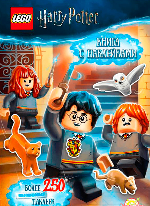 Книга Harry Potter, с наклейками