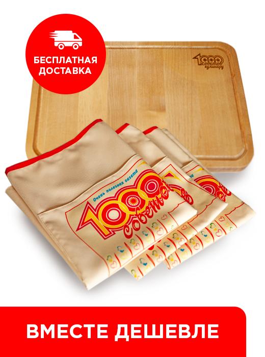 Набор «1000 советов кулинару»