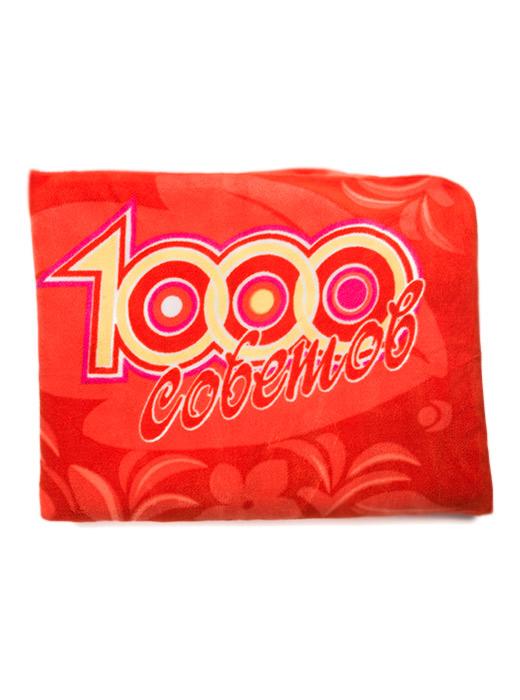 Плед «1000 Советов»