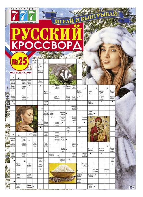 Русский кроссворд