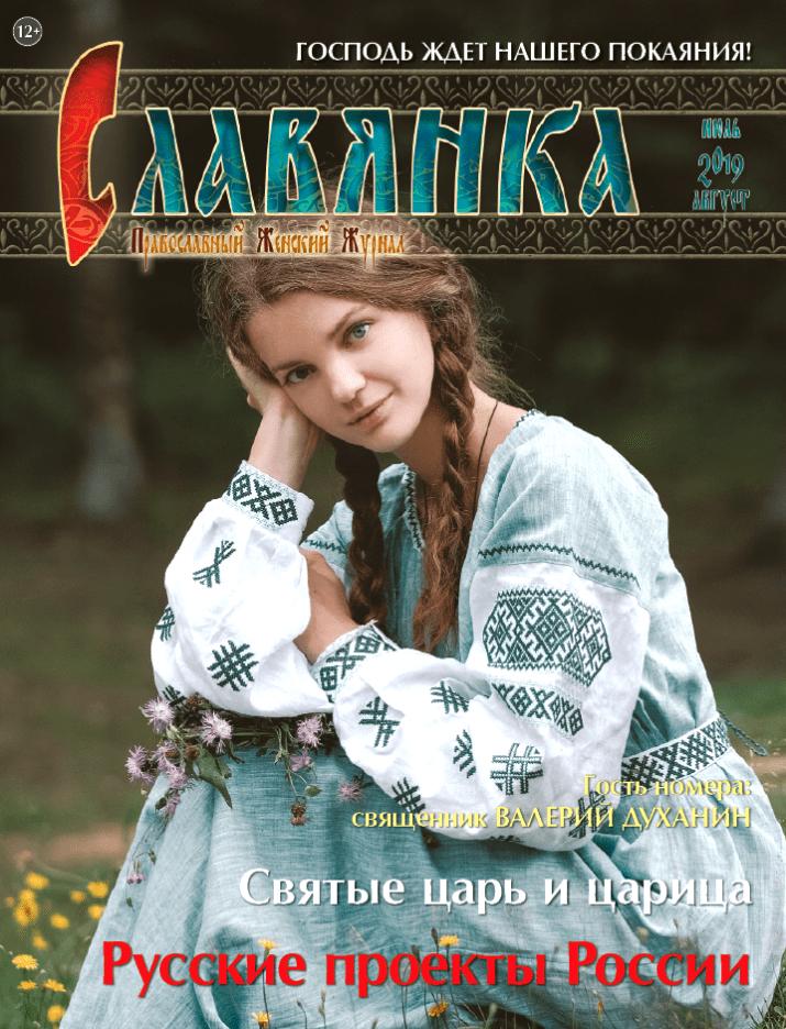 Славянка июль-август 2019 года
