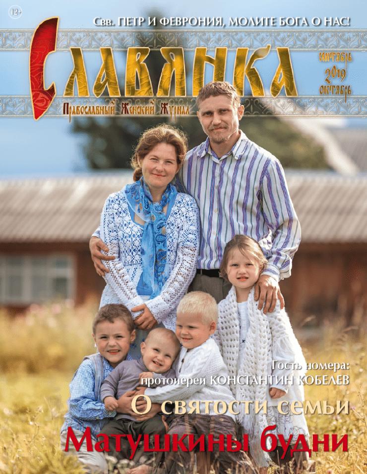 Славянка сентябрь-октябрь 2019 года