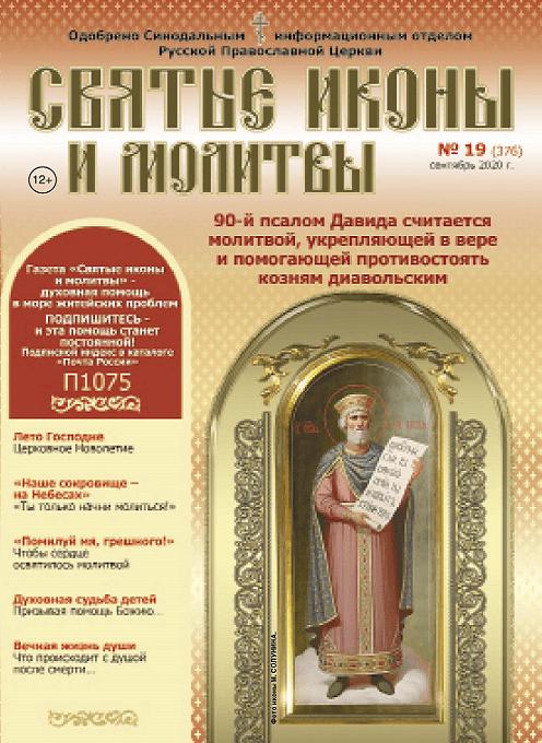 Святые иконы и молитвы