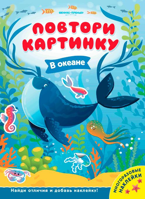 В океане. Книжка с наклейками