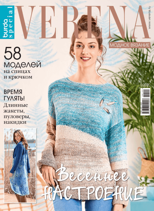 Verena Special. Модное вязание