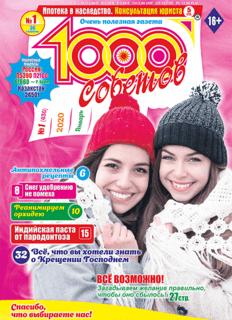 1000 СОВЕТОВ №1 2020