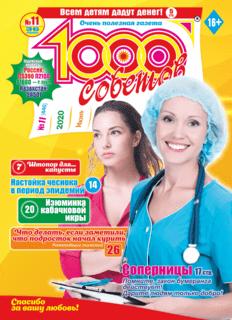 1000 СОВЕТОВ №11 2020