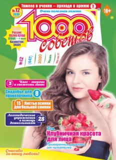 1000 СОВЕТОВ №12 2020