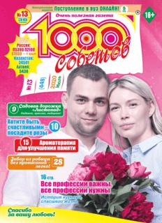 1000 СОВЕТОВ №13 2020