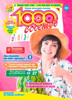 1000 СОВЕТОВ №16 2020