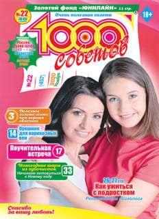 1000 СОВЕТОВ №22 2020