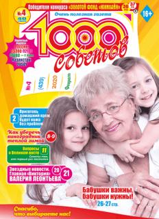 1000 СОВЕТОВ №4 2020