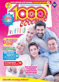 1000 СОВЕТОВ №5 2020