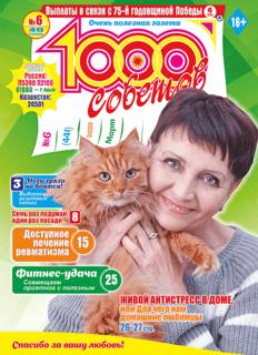 1000 СОВЕТОВ №6 2020