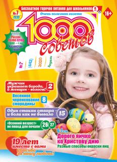 1000 СОВЕТОВ №7 2020