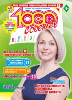 1000 СОВЕТОВ №9 2020