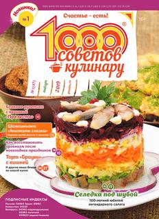 1000 СОВЕТОВ КУЛИНАРУ № 1 2019