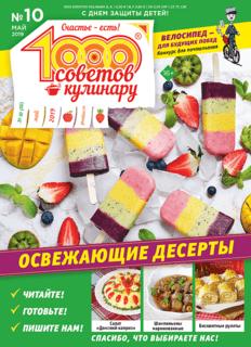 1000 СОВЕТОВ КУЛИНАРУ №10 2019