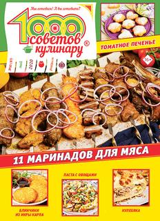 1000 СОВЕТОВ КУЛИНАРУ №10 2020