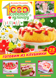 1000 СОВЕТОВ КУЛИНАРУ №11 2020