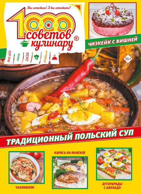 1000 СОВЕТОВ КУЛИНАРУ №12 2020