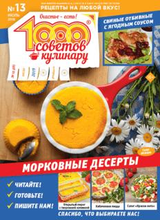 1000 СОВЕТОВ КУЛИНАРУ №13 2019