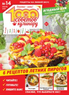 1000 СОВЕТОВ КУЛИНАРУ №14 2019