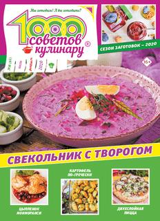 1000 СОВЕТОВ КУЛИНАРУ №14 2020