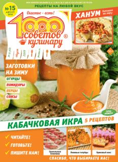 1000 СОВЕТОВ КУЛИНАРУ №15 2019