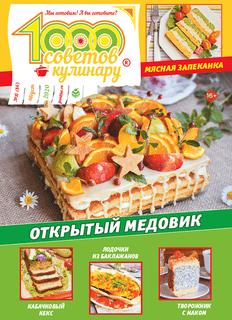 1000 СОВЕТОВ КУЛИНАРУ №15 2020