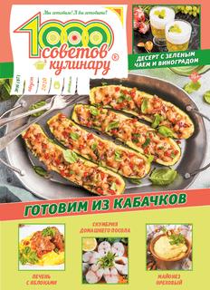 1000 СОВЕТОВ КУЛИНАРУ №16 2020