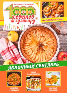 1000 СОВЕТОВ КУЛИНАРУ №17 2020