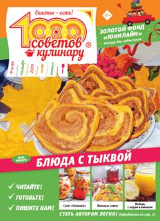 1000 СОВЕТОВ КУЛИНАРУ №18 2019