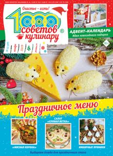 1000 СОВЕТОВ КУЛИНАРУ №22 2019