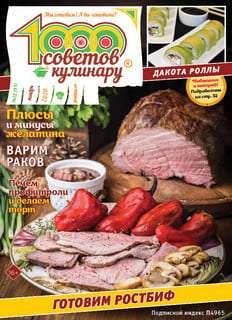 1000 СОВЕТОВ КУЛИНАРУ №22 2020