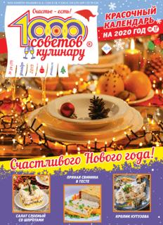 1000 СОВЕТОВ КУЛИНАРУ №24 2019