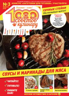 1000 СОВЕТОВ КУЛИНАРУ № 3 2019