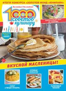 1000 СОВЕТОВ КУЛИНАРУ №4 2021