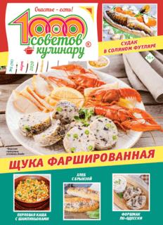 1000 СОВЕТОВ КУЛИНАРУ №5 2020