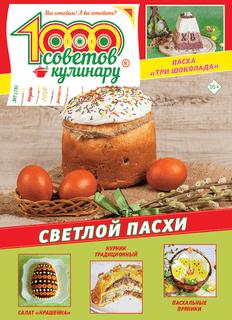 1000 СОВЕТОВ КУЛИНАРУ №7 2020